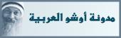 مدونة أوشو العربية